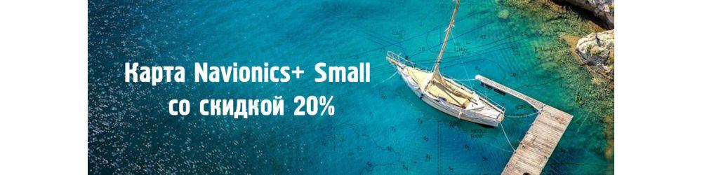Скидка 20% на карты Navionics формата Small