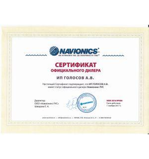 Сертификат Navionics