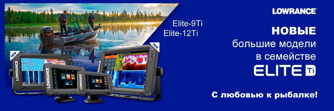 Elite-12Ti и Elite-9Ti
