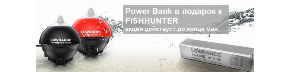 Купите эхолот Lowrance FishHunter + Power Bank в подарок!