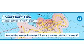Создавайте собственные карты с SonarChart Live